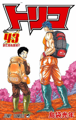 [Manga] トリコ 第01-43巻 [Toriko Vol 01-43] Raw Download