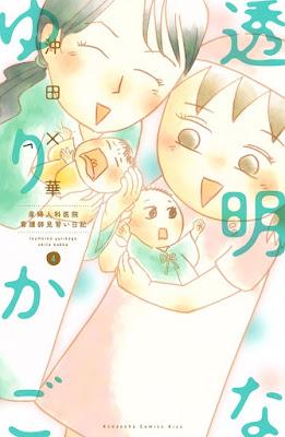 [Manga] 透明なゆりかご 産婦人科院 看護師見習い日記 第01-04巻 [Toumei na Yurikago – Sanfujinkain Kangoshi Minarai Nikki Vol 01-04] Raw Download