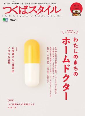 [雑誌] Tsukuba Style No.24 [つくばスタイル No.24] Raw Download