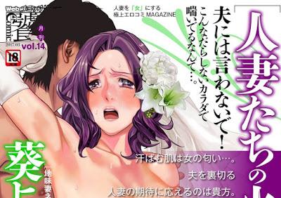 [雑誌] Web Comic Toutetsu vol 11-14 [Web Comic 饕餮 Vol.11-14] Raw Download