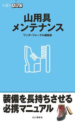 [Manga] 山登りABC [Yamanobori ABC] Raw Download