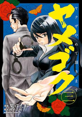 [Manga] ヤメゴク~ヤクザやめて頂きます~ 第01-03巻 [Yamegoku – Yakuza Yamete Itadakimasu Vol 01-03] Raw Download