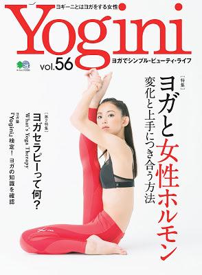 [雑誌] Yogini(ヨギーニ) Vol.56 Raw Download
