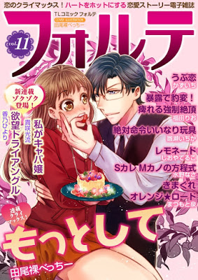 [雑誌] forte (フォルテ) Vol.11 Raw Download