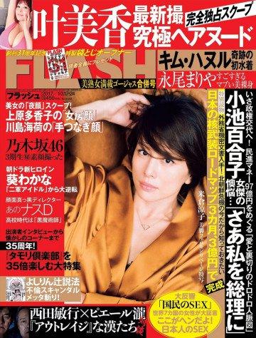 週刊FLASH(フラッシュ) 2017年10月17日・24日号(1442号)