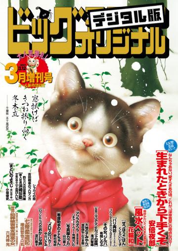 ビッグコミックオリジナル増刊 2017年3月増刊号