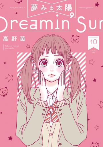 夢みる太陽 10