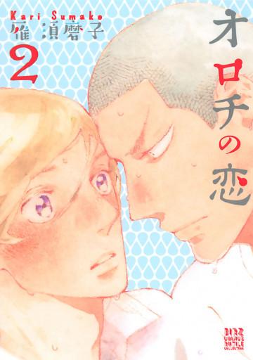 オロチの恋 2