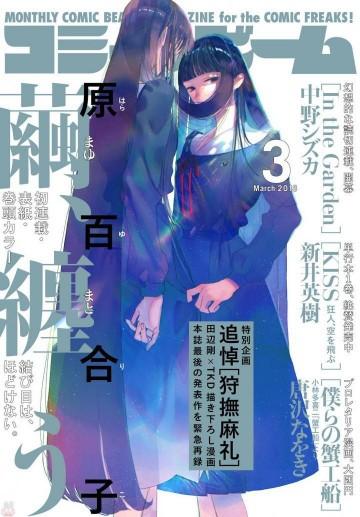 月刊コミックビーム 2018年3月号