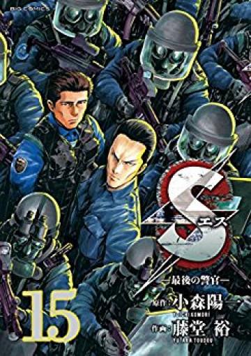Sエス-最後の警官- 15