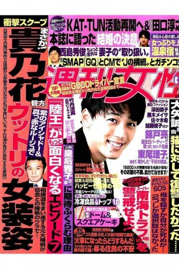 週刊女性 2017年 12/19 号【低画質版】