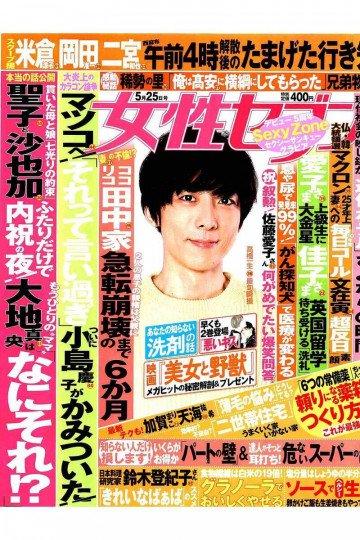 女性セブン 2017年 5/25 号【低画質版】
