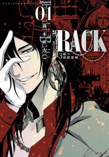 RACK―13係の残酷器械― 1