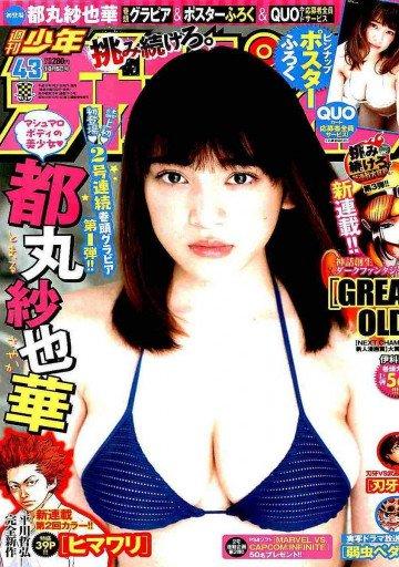 週刊少年チャンピオン2017年43号