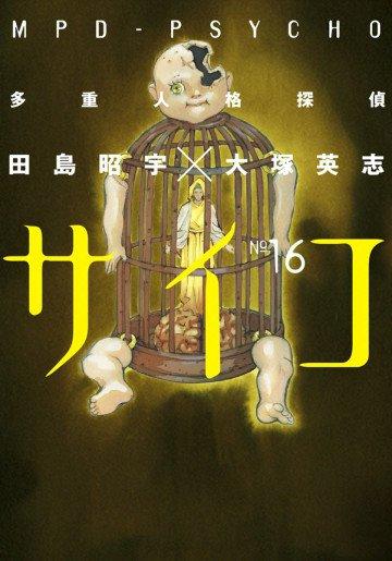 多重人格探偵サイコ 16