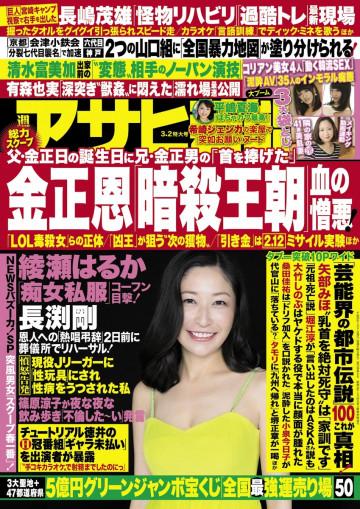 週刊アサヒ芸能 2017年3月2日号