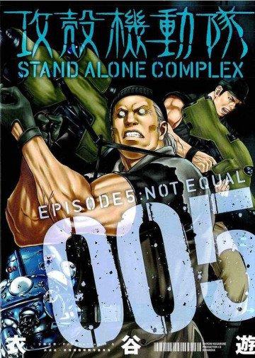 攻殻機動隊 STAND ALONE COMPLEX 5