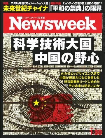 ニューズウィーク日本版 2018年1月30日号