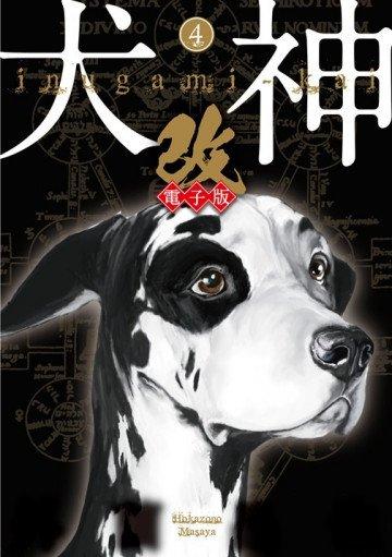 犬神・改 電子版 4