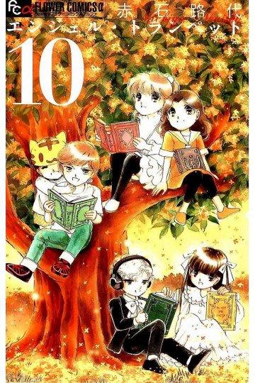 エンジェル・トランぺット 10