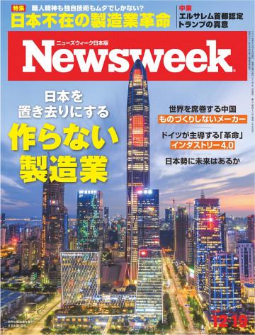 ニューズウィーク日本版 2017年12月19日