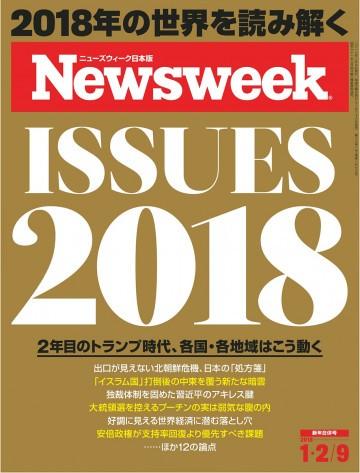 ニューズウィーク日本版 2018年1月2日・9日号