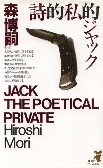詩的私的ジャック JACK THE POETICAL PRIVATE 4