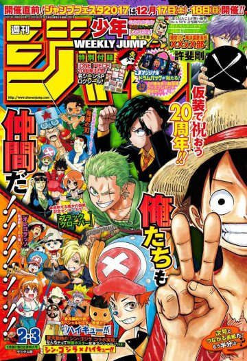 週刊少年ジャンプ 2017年2・3合併号
