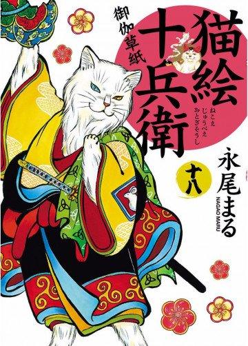 猫絵十兵衛 ~御伽草紙~ 18
