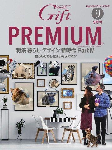 月刊ぎふと 2017年9月号