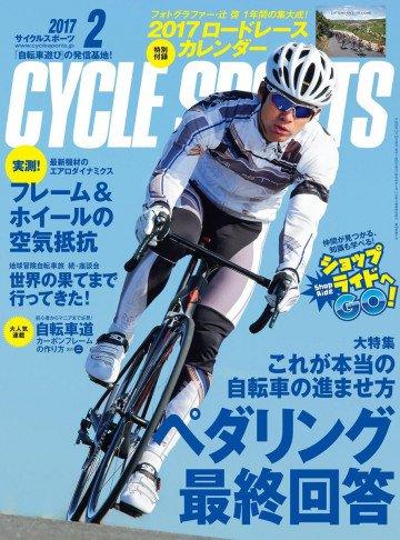 CYCLE SPORTS (サイクルスポーツ) 2017年 2月号