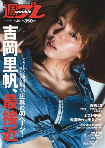 週プレ 2017年7月24日号No.30