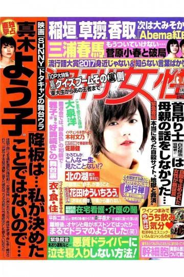 週刊女性 2017年 11/28 号【低画質版】