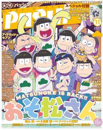PASH! 2017年 11月号