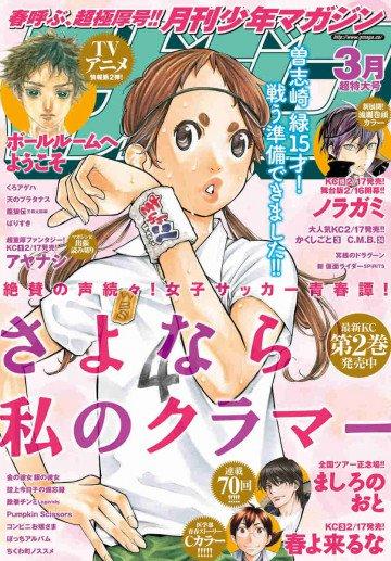 月刊少年マガジン 2017年3月号