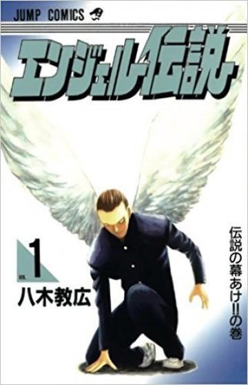 エンジェル伝説 1