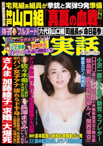 週刊実話 2017年 8/10 号