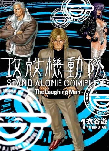 攻殻機動隊 STAND ALONE COMPLEX ~The Laughing Man~ 1