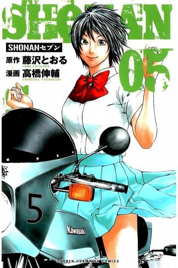 SHONANセブン 5