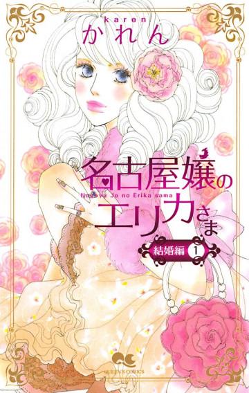名古屋嬢のエリカさま 結婚編 1