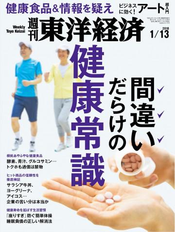 週刊東洋経済 2018/1/13号