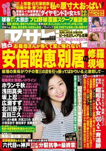 週刊アサヒ芸能 2017年5月4日・11日合併号