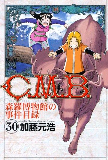 C.M.B.森羅博物館の事件目録 30