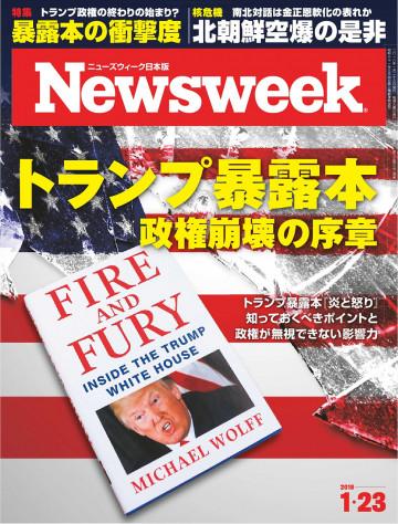 ニューズウィーク日本版 2018年1月23日号