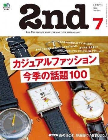 2nd 2017年7月号 Vol.124