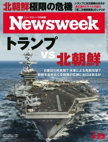 ニューズウィーク日本版 2017年4月25日