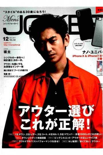 Men's JOKER 2017年12月号【低画質版】