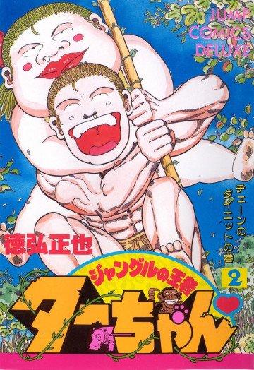 ジャングルの王者ターちゃん 2