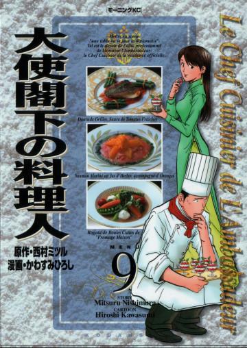 大使閣下の料理人 9