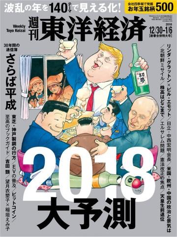 週刊東洋経済 2017/12/30-2018/1/6新春合併特大号